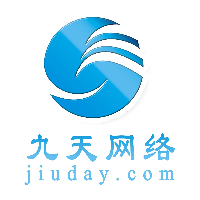 九天网络(JiuDay)