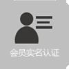 用户实名认证