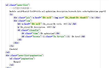 可视化模板管理/编辑模板