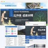 学校单位政府新闻门户站模板PC+手机