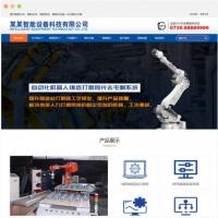 智能设备科技有限公司响应式网站模板