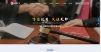 响应式法律咨询律师事务所模板