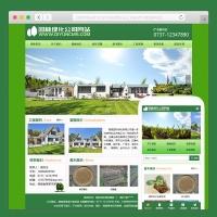 绿植园林绿化工程公司网站响应式模板