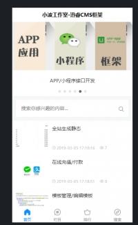 uni-app文章类小程序源码
