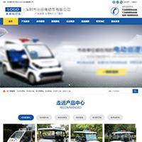 电动车企业模板 theme101
