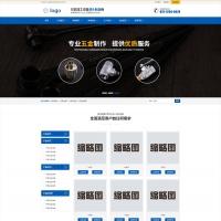 机械加工设备网站模板