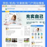 学校/文章门户网站模板