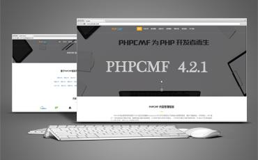 迅睿CMS内容管理框架 v4.2.1 升级说明