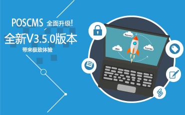 POSCMS开源内容管理系统 v3.5.0 升级说明