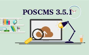 POSCMS开源内容管理系统 v3.5.2 升级说明