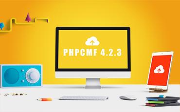 迅睿CMS内容管理框架 v4.2.3 升级说明