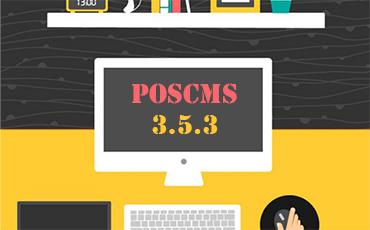 POSCMS开源内容管理系统 v3.5.3 升级说明