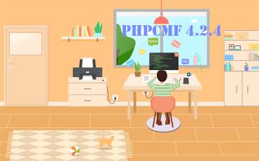 迅睿CMS内容管理框架 v4.2.4 升级说明