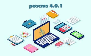 POSCMS开源内容管理系统 v4.0.1 升级说明