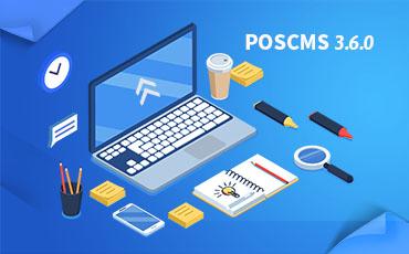 POSCMS开源内容管理系统 v3.6.0 升级说明