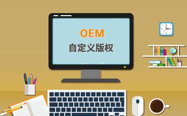 OEM自定义CMS安装包、自定义版权、自建授权系统、私有云市场