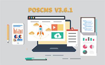 POSCMS开源内容管理系统 v3.6.1 升级说明