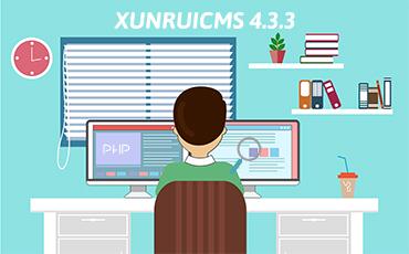 迅睿CMS内容管理框架 v4.3.3 升级说明