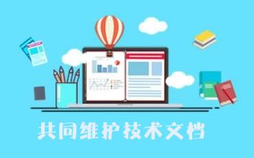协助官方一起维护技术使用文档