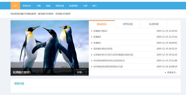 QQ浏览器截图20191226133831