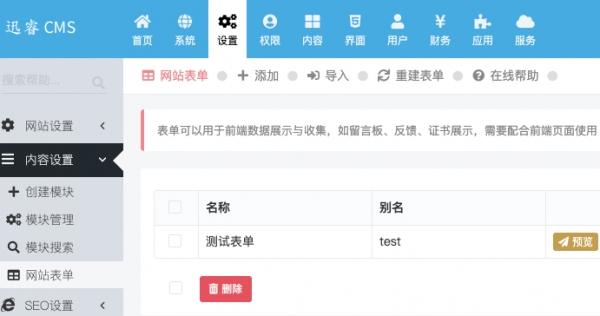 网站表单提交前进行短信验证码防止恶意提交信息提交表单前进行验