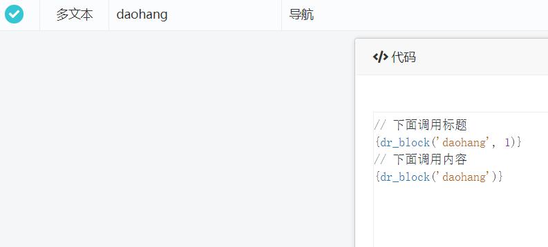 怎么这个调用文本框的代码输出直接是文本了和以前不对了以前还可