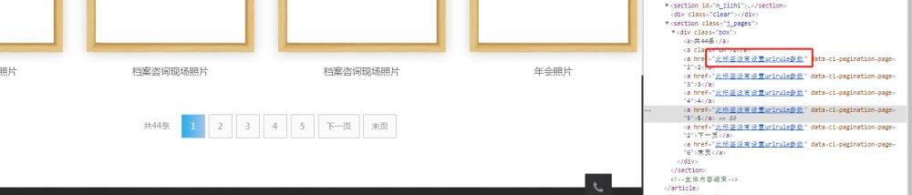 最新版分页好像有问题提示此标签没有设置参数必须要有吗