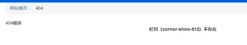 内容页的伪静态问题按照流程来的应该不会有啥问题但就是提示错误
