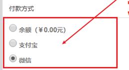 能设置默认支付方式吗默认是余额支付想把微信支付改为默认支付有