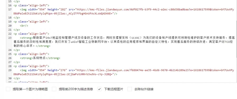 内容字段编译器远程图片无法自动下载