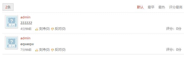 评论设置中的前端排列顺序该怎么设置想让前端评论列表最早的排前