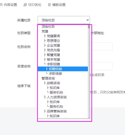 我想调用栏目分类树让选择一个共享栏目有没有调用标签
