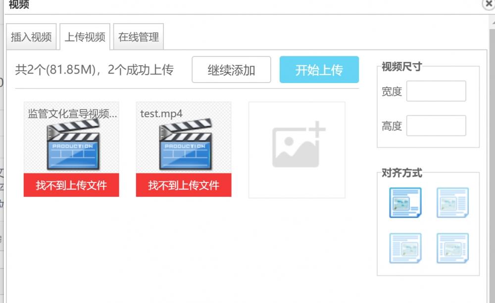 上传视频提示找不到上传文件上传过程中进度条正常走到之后就直接