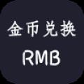 金币兑换RMB