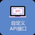 自定义API接口