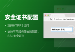SSL数字证书安装