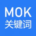 MOK关键词链接