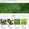 响应式绿化花木果苗类网站模板(自适应手机端)