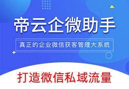企业微信营销拓客大系统/SaaS版