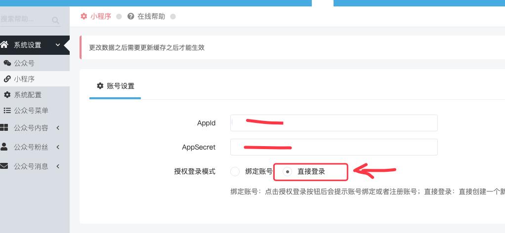 小程序自动授权登录