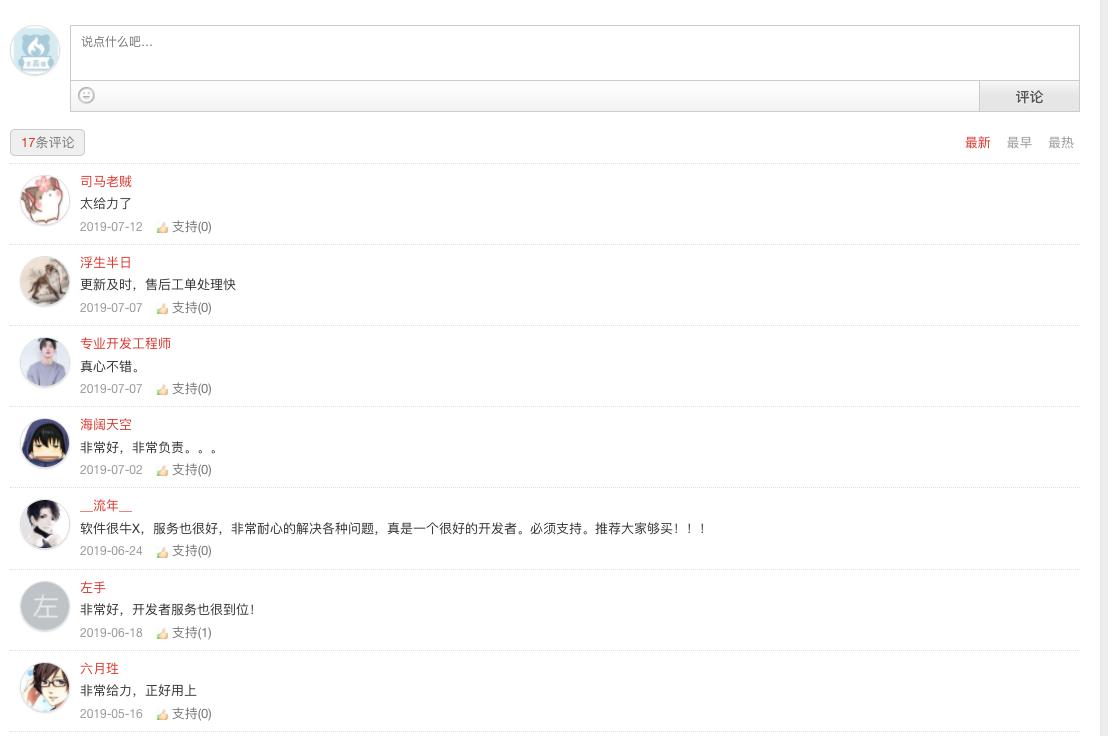 网站表单评论设置