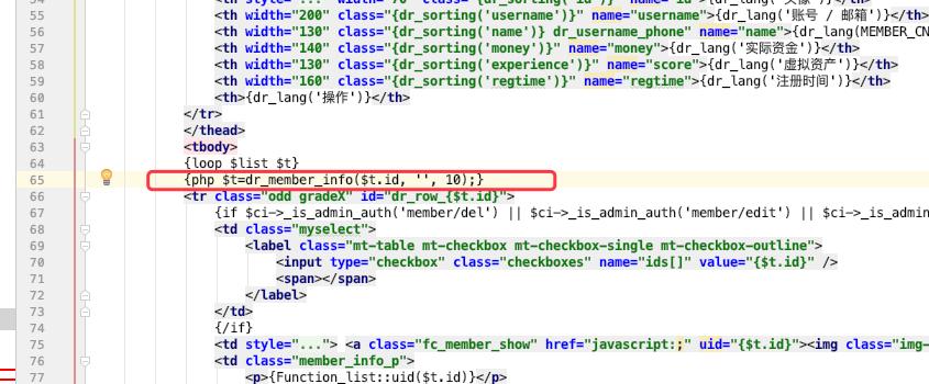 自定义后台用户管理模板和字段调用