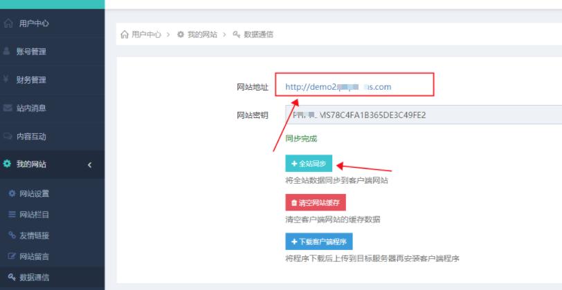 群站插件:用户站点创建方式