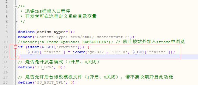 IIS服务器搜索关键词时出现[xss_clean]